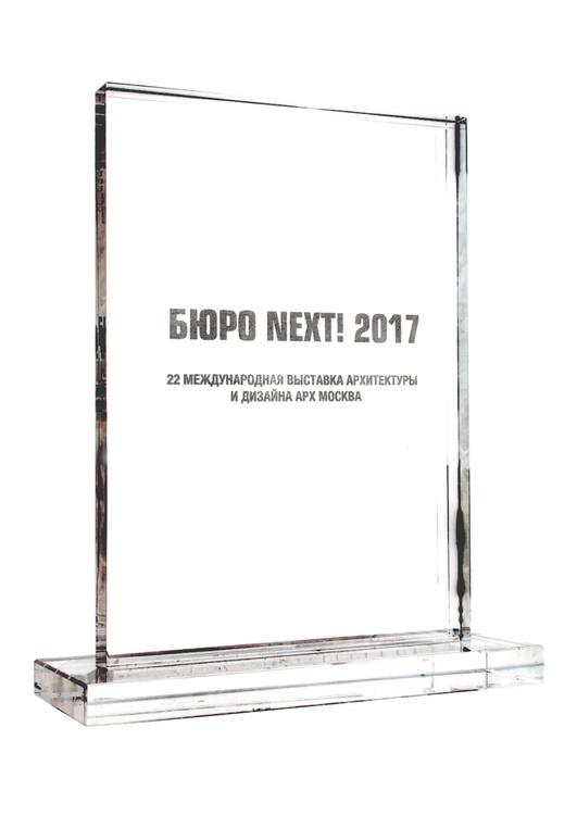 FAS(t) best architectural bureau NEXT ARCH Moscow 2017
