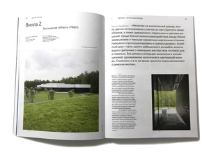 "Villa Z. The Best Project of Russia in the nomination ""Private architecture"""